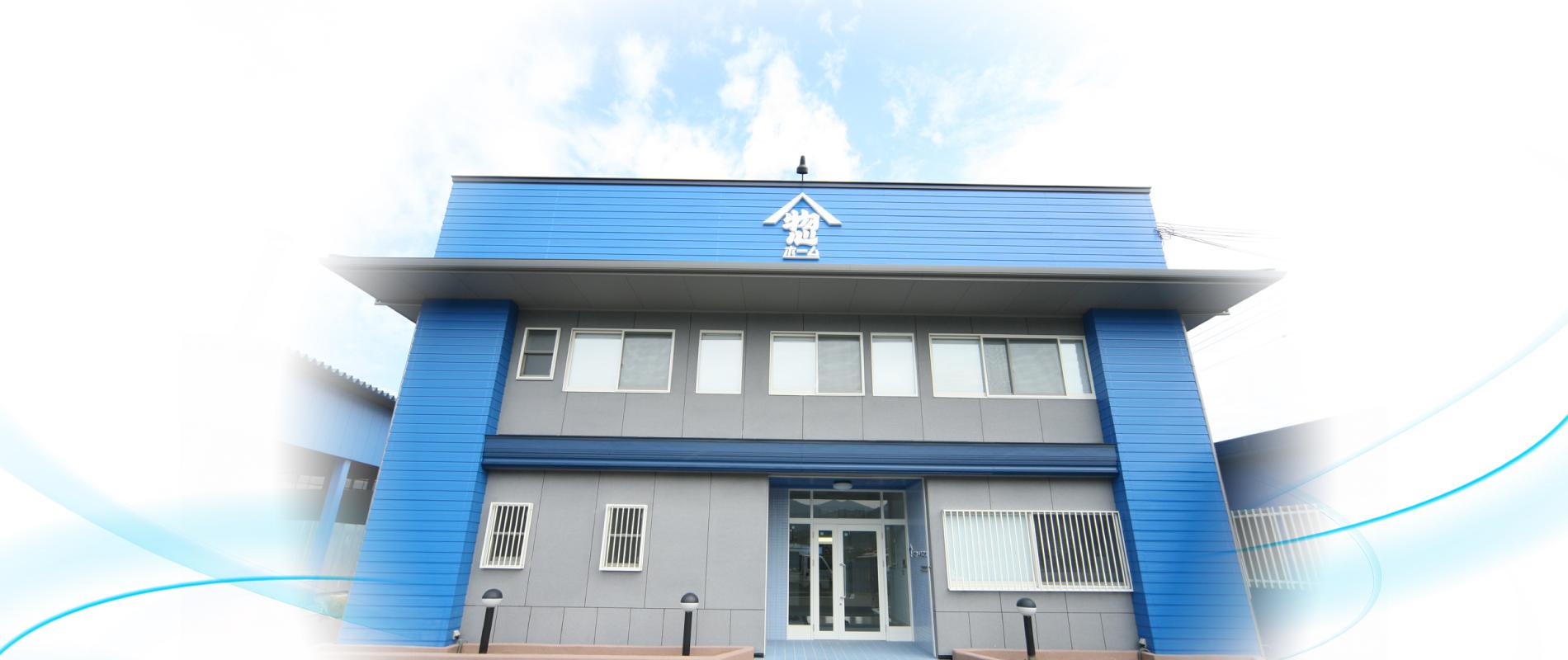山惣ホーム
