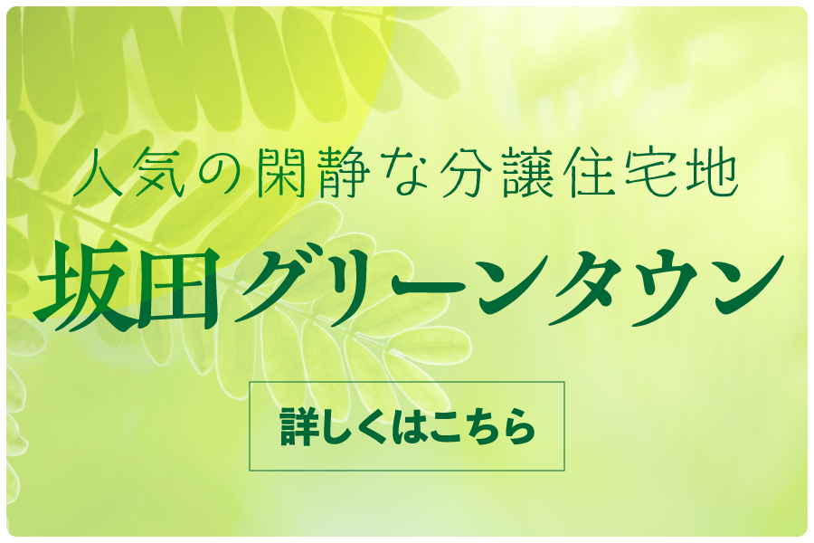 sakata-green-town